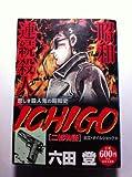 Ichigo 出立・オイルショック編―二都物語 (Gコミックス)