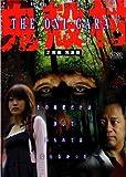 鬼殻村 ~THE ONI-GARA~(2枚組) [DVD] (商品イメージ)