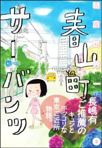 春山町サーバンツ 2 (ビームコミックス)