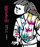 花さき山 (ものがたり絵本 20)