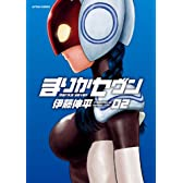 まりかセヴン(2) (アクションコミックス)