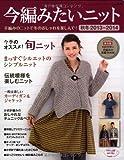 今編みたいニット秋冬 2013-2014 (レディブティックシリーズno.3648)