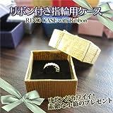 プレゼントや商品のラッピングに最適  リボン付き指輪用ケース 色アソート 6カラー24個セット ジュエリーケース