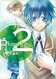 planetary* 2巻 (IDコミックス ZERO-SUMコミックス)