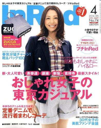In Red (イン レッド) 2009年 04月号 [雑誌]