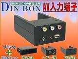 空いてるDIN BOX有効利用♪オプションUSB/3.5/AV入力端子★D3