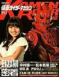 仮面ライダーマガジン Spring '10 (講談社MOOK)