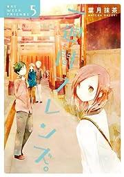 一週間フレンズ。5巻 (デジタル版ガンガンコミックスJOKER)