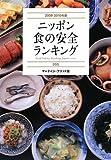 2009-2010年版ニッポン食のランキング555