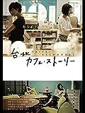 台北カフェ・ストーリー(字幕版)