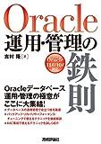 [Oracle運用・管理の鉄則]のレビューと価格比較