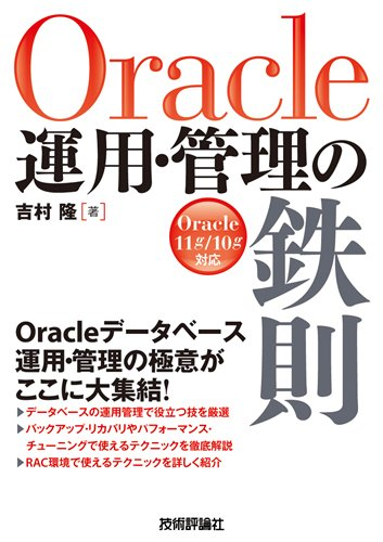 Oracle運用・管理の鉄則