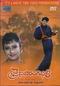 Jai Bajaranga Bali Telugu DVD