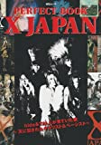 PERFECT BOOK X JAPAN―hide&TAIJIが見ていた夢~天に召されたギタ (MSムック)