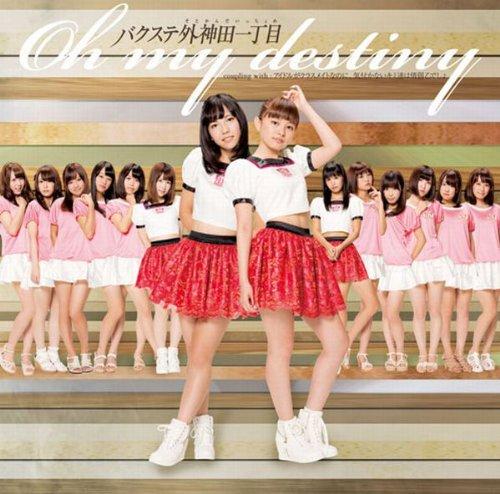 Oh my destiny(初回限定盤A)