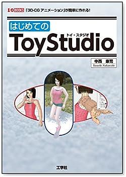 はじめてのToyStudio