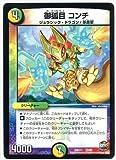 デュエルマスターズ/DMX-23/33/御狐目 コンチ