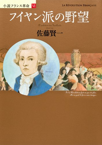 フイヤン派の野望 小説フランス革命6 (小説フランス革命 6)