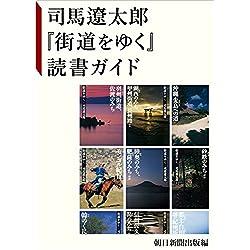 司馬遼太郎『街道をゆく』読書ガイド [Kindle版]