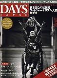 DAYS JAPAN (デイズ ジャパン) 2007年 05月号 [雑誌]