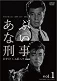 あぶない刑事 DVD Collection VOL.1[DVD]