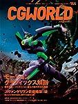 CGWORLD (シージーワールド) 2010年 08月号 vol.144