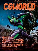 CG WORLD (シージー ワールド) 2010年 08月号 [雑誌]