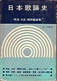 日本歌謡史―明治・大正・昭和歌謡集 (1961年)