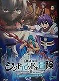 DVD マギ シンドバッドの冒険 迷宮ブァレフォール攻略篇・前篇