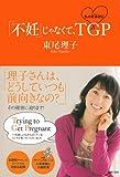 「不妊」じゃなくて、TGP 私の妊活日記