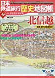 日本鉄道旅行歴史地図帳 6号―全線全駅全優等列車 (新潮「旅」ムック)