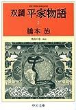 双調平家物語2 飛鳥の巻(承前) (中公文庫)