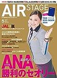 AIR STAGE (エア ステージ) 2016年5月号
