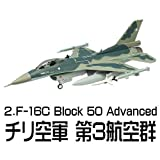 ハイスペックシリーズvol.1 F-16 ファイティングファルコン [2.F-16C Block 50 Advanced チリ空軍 第3航空群](単品)