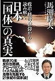 日本「国体」の真実 政治・経済・信仰から読み解く