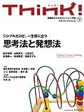 Think!(シンク)WINTER 2014 No.48: シンプルだけど、一生役に立つ発想法と思考法