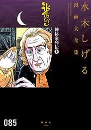 神秘家列伝 水木しげる漫画大全集(上)