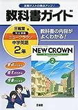 教科書ガイド三省堂版完全準拠ニュークラウン 2年—中学英語
