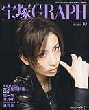 宝塚 GRAPH (グラフ) 2009年 10月号  style=
