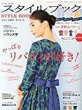 ミセスのスタイルブック 2014年 05月号 [雑誌]