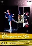 チャンピオンズ・オン・アイス Vol.1