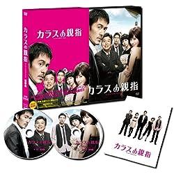 カラスの親指 by rule of CROW\'s thumb 豪華版【Blu-ray】(初回限定版2枚組:本編BD+特典DVD)
