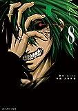 ヒト喰イ 8 (裏少年サンデーコミックス)