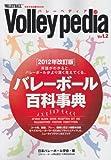 Volleypedia—バレーボール百科事典 (日本文化出版ムック)