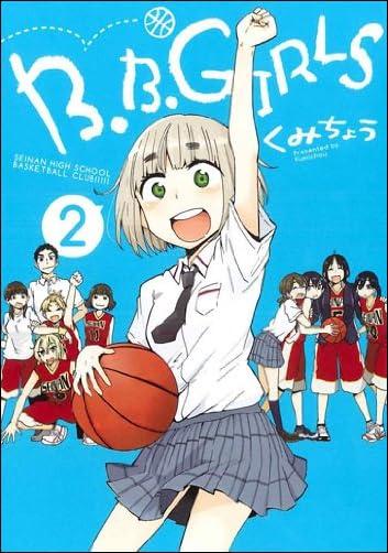 B.B.GIRLS(2) (ブレイドコミックス)