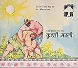 Kushti Masti (wrestling Mania in Hindi): A Folk Tale from Punjab