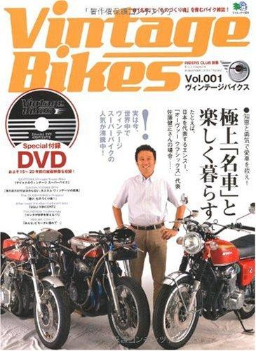 Vintage Bikes(ヴィンテージバイクス) Vol.001