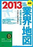 最新2013年版 図解 業界地図が一目でわかる本: 最新2013年版 (知的生きかた文庫)