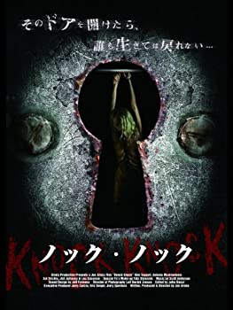 Knock Knock -ノック・ノック-(字幕版)