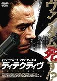 ディテクティヴ [DVD]